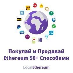 Купить криптовалюту Etherium